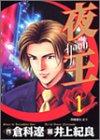 夜王 1 (ヤングジャンプコミックス)