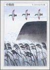 ちくま日本文学全集 (029)の詳細を見る