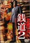 銭道2 借金地獄抜け道指南[DVD]