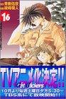 Get Backers奪還屋(16) (講談社コミックス)