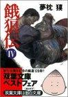 餓狼伝〈4〉 (双葉文庫)