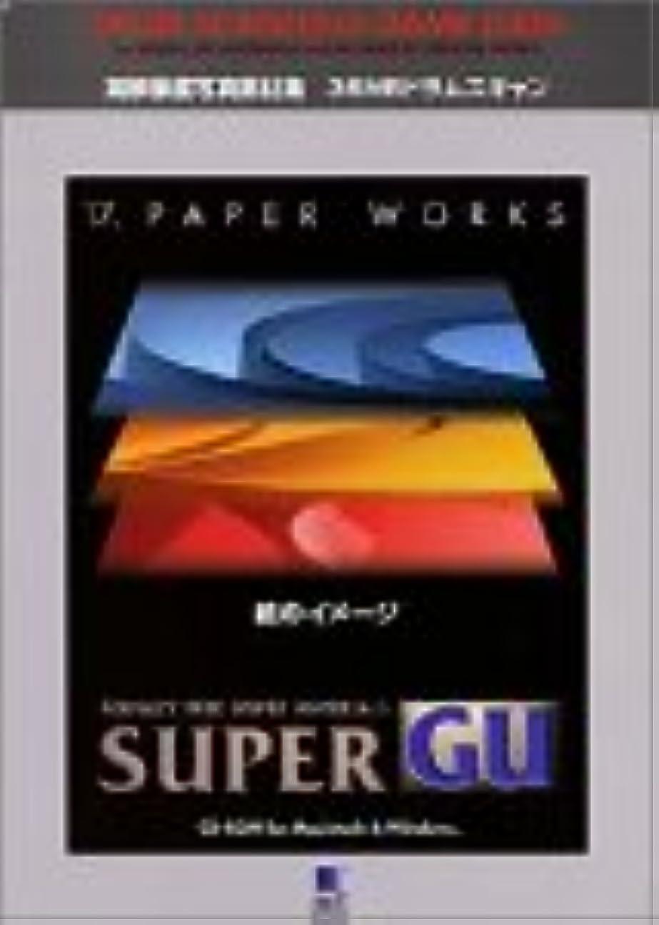 装置退屈させる学生Super GU 17 Paper Works