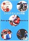 ジャック・ドゥミの少年期 [DVD]
