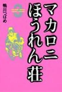 マカロニほうれん荘 (3)