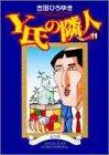 Y氏の隣人 11 活力草 (ヤングジャンプコミックス)の詳細を見る
