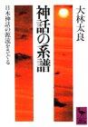 神話の系譜―日本神話の源流をさぐる (講談社学術文庫)