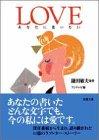 Love―あなたに逢いたい (双葉文庫)
