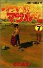 すごいよ!!マサルさん 7 セクシーコマンドー外伝 (ジャンプコミックス)