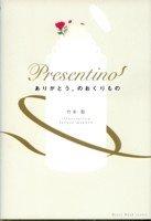 Presentino―ありがとう。のおくりもの (Heart Book series)