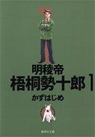 明稜帝 梧桐勢十郎 1 (集英社文庫(コミック版))