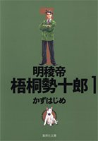 明稜帝梧桐勢十郎 (1) (集英社文庫―コミック版 (か41-4))