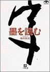 墨を読む―一字ひとこと (小学館文庫)