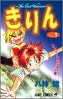 きりん The Last Unicorn VOL.1 ユニコーンの少年の巻 (ジャンプコミックス)