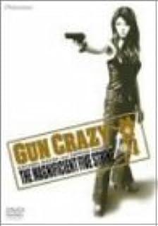 GUN CRAZY Episode-4:用心棒の鎮魂歌 特別プレミアム版〈FUMINA EDITION/初回限定2枚組〉 [DVD]