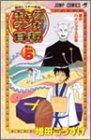 増田こうすけ劇場 ギャグマンガ日和 5 (ジャンプコミックス)