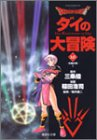 DRAGON QUEST—ダイの大冒険— 16 (集英社文庫—コミック版)