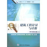 Higher Twelve Five planning materials civil engineering   construction measurement and valuation Chinese Edition