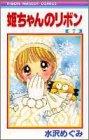 姫ちゃんのリボン (7) (りぼんマスコットコミックス)
