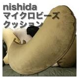 ニシダ マイクロビーズ クッション 【抱き枕】 Nishida ブラウン