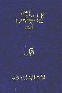 Kulliyat- e- Iqbal (URDU)