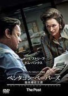 ペンタゴン・ペーパーズ 最高機密文書 【レンタル落ち】