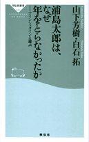 浦島太郎は、なぜ年をとらなかったか―アインシュタインと遊ぶ (祥伝社新書)の詳細を見る