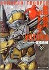 装甲騎兵ボトムズ〈1〉ウド編 (角川スニーカー文庫)