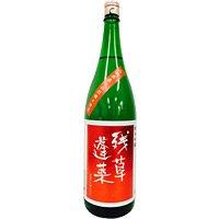 〔赤〕残草蓬莱(ざるそうほうらい) 純米吟醸 出羽燦々 1.8L 1本
