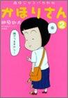 西校ジャンバカ列伝かほりさん 2 (近代麻雀コミックス)
