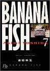 BANANA FISH (7) (小学館文庫)