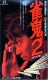 裏麻雀勝負!20年間無敗の男 雀鬼2 白刃を背に [DVD]