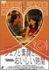 シェフと素顔と、おいしい時間 [DVD] image