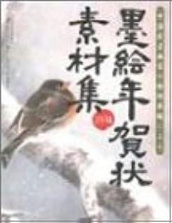 中国有名画家の特別寄稿による墨絵年賀状素材集〈2004年版〉
