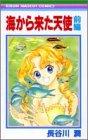 海からきた天使 1 (りぼんマスコットコミックス)