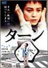 ターン 特別版 [DVD]