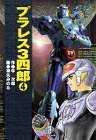 プラレス3四郎 (4) (秋田文庫)
