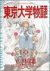 東京大学物語 (8) (ビッグコミックス)