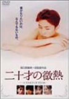 二十才の微熱 [DVD]