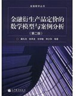 Mathematical models of financial derivatives pricing and Case Analysis - ( Second Edition )(Chinese Edition)
