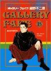 ギャラリーフェイク: 加州☆(カリフォルニア)☆昭和村 (15) (ビッグコミックス)