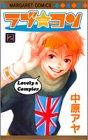 ラブ・コン 2 (マーガレットコミックス)
