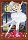 A Princess -- Tutu 3  Trois  <With First Time Limited Ballet Music Inclusion CD> [DVD]
