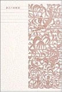 新編日本古典文学全集 (43) 新古今和歌集