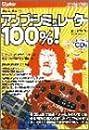 ムック アンプシミュレーター100%! CD付