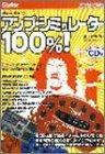 ムック アンプシミュレーター100%! CD付 (リットーミュージック・ムック)