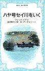 ハヤ号セイ川をいく (講談社青い鳥文庫)