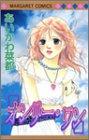 オンリー・ワン (マーガレットコミックス (3554)) - あいかわ 菜都