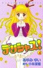 デリシャス! (4) (講談社コミックスなかよし (877巻))