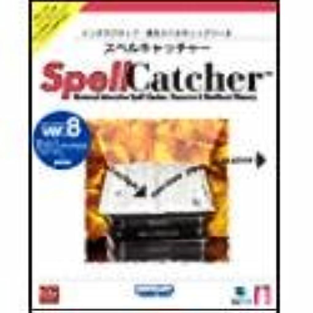 知覚する残りダイエットSpell Catcher 8