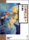 百鬼夜行抄 (3) (ソノラマコミック文庫)